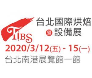 2020台灣國際烘焙暨設備展