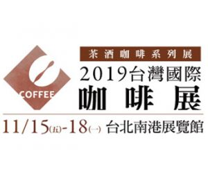 2019 台灣國際咖啡展